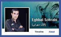 اقبال سهرابی در فیسبوک